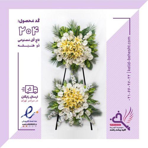 تاج گل مصنوعی دو طبقه | کد 204