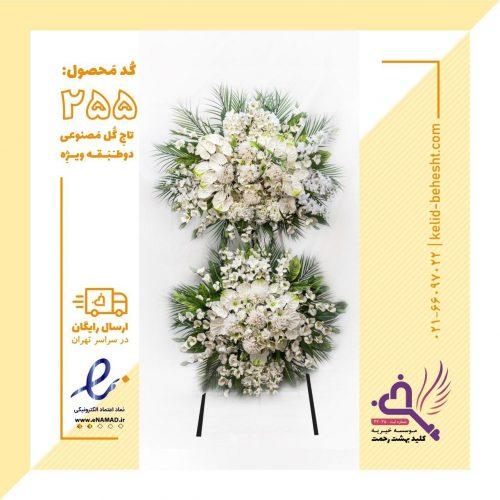 تاج گل مصنوعی دو طبقه ویژه | کد 255