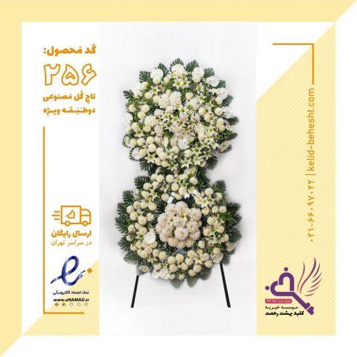 تاج گل مصنوعی دو طبقه ویژه | کد 256
