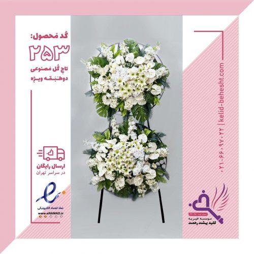 تاج گل مصنوعی دو طبقه ویژه | کد 253