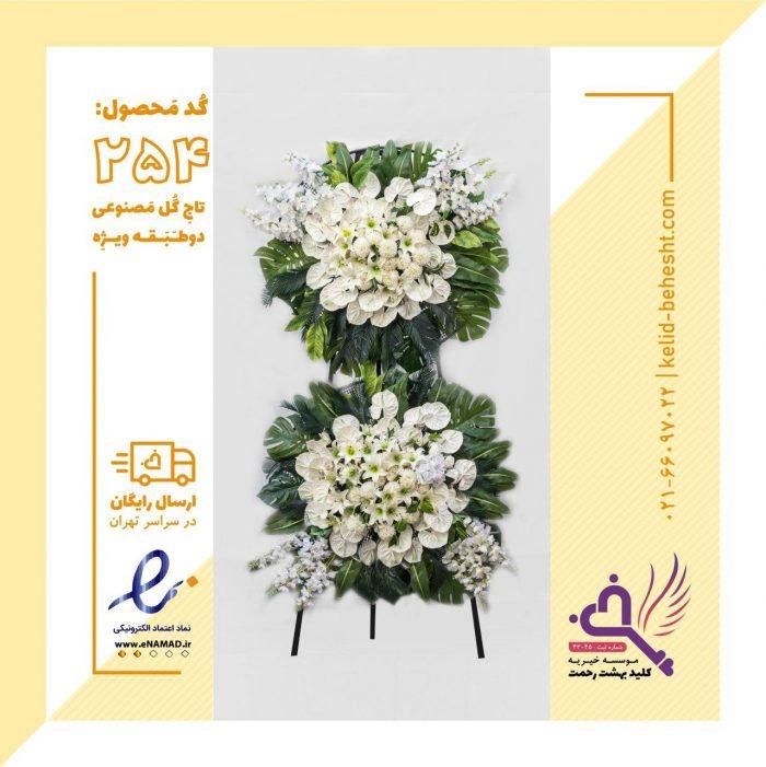 تاج گل مصنوعی دو طبقه ویژه   کد 254